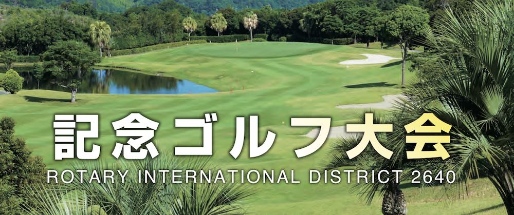 記念ゴルフ大会