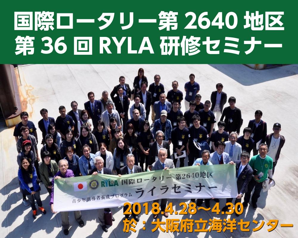 RYLA研修セミナー